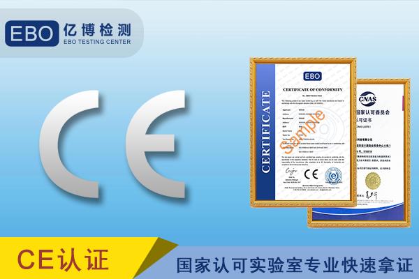 小家电CE认证办理